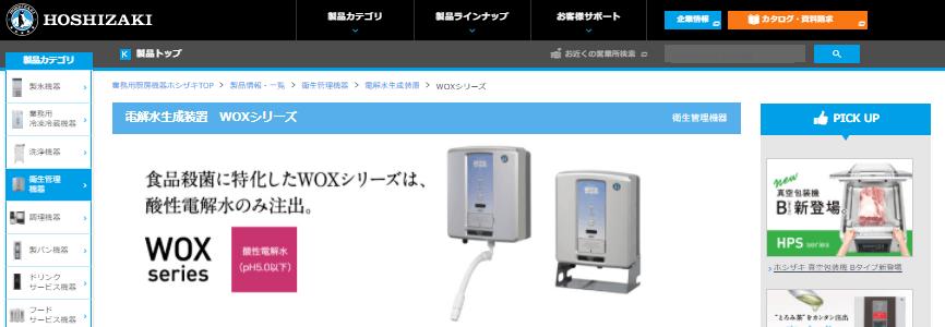 電解水生成装置 WOXシリーズ