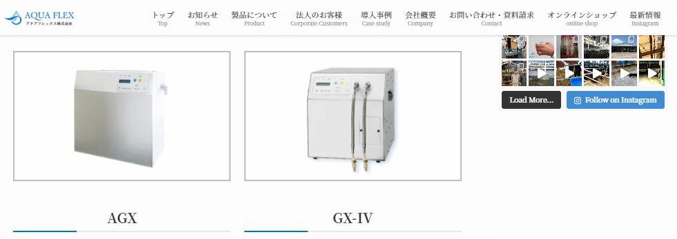 電解水生成装置 Mizumo AGX