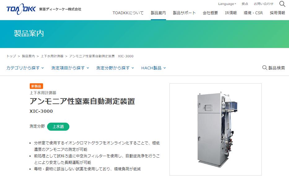 アンモニア性窒素自動測定装置 XIC-3000