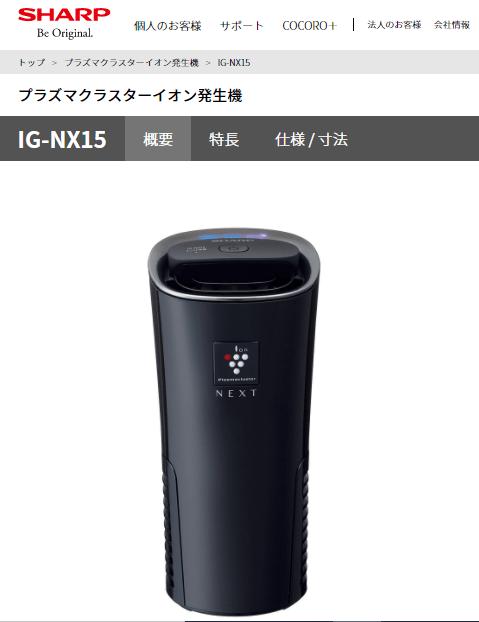 IG-NX15