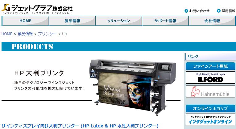 HP Latex 560プリンター