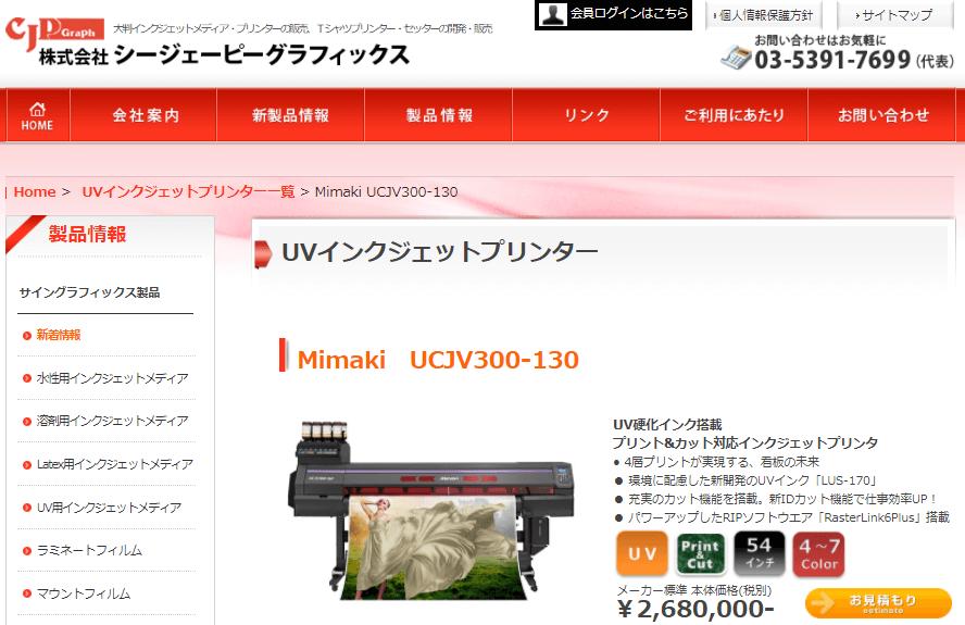 Mimaki UCJV300-130