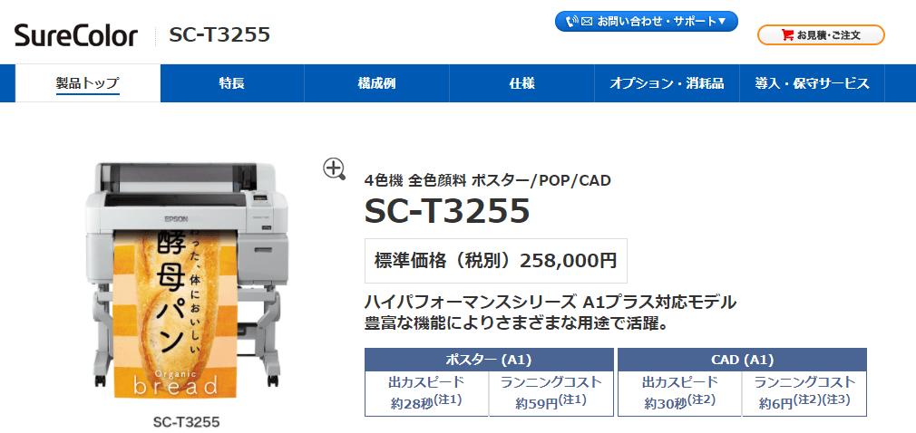 SC-T3255
