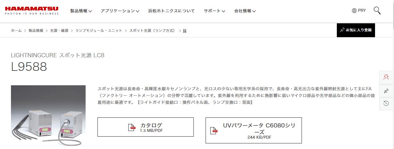 LIGHTNINGCURE スポット光源 LC8