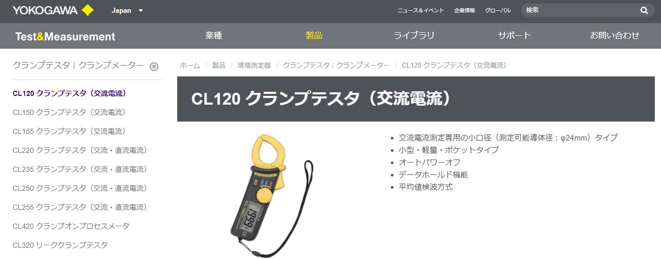 CL120 クランプテスタ(交流電流)