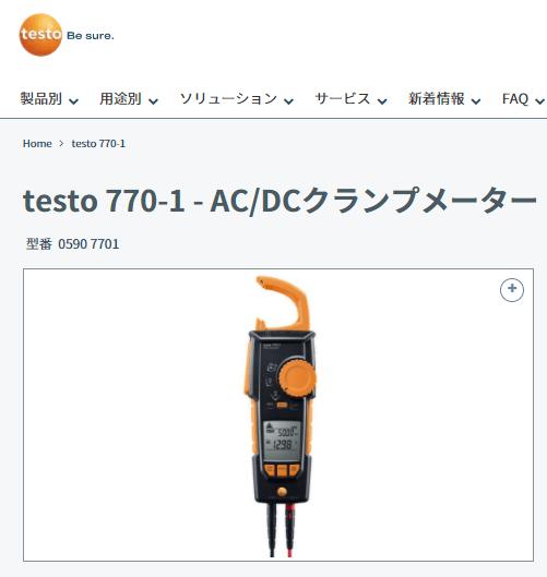 testo 770-1