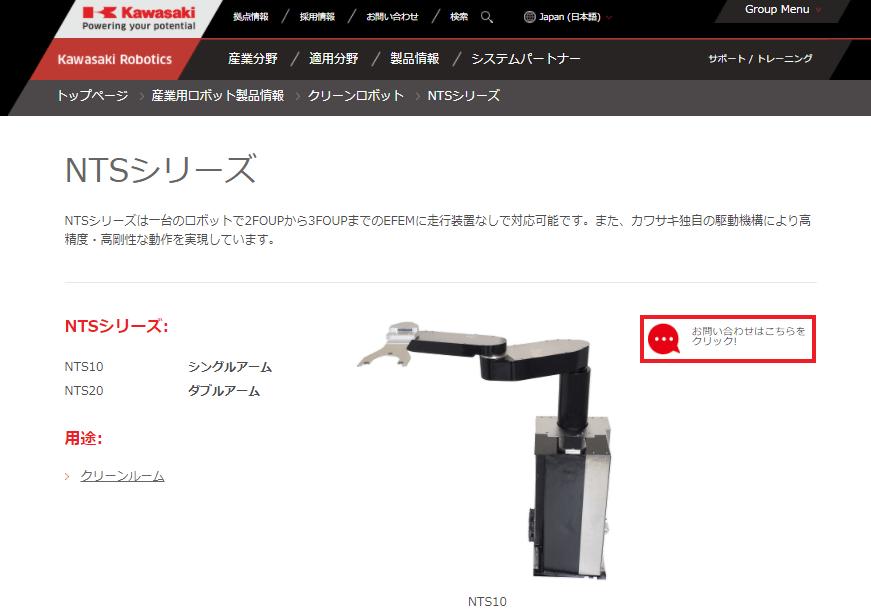 NTS10シングルアーム