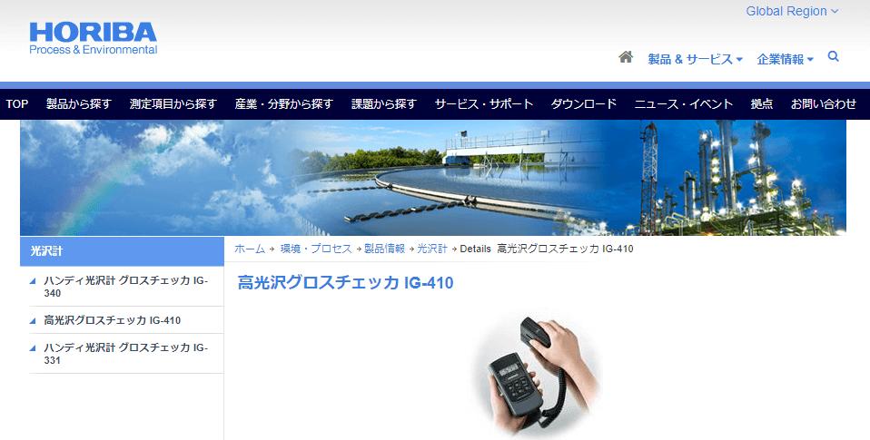高光沢グロスチェッカ IG-410