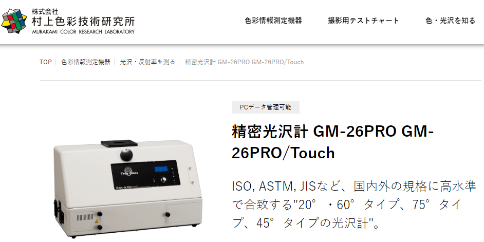 GM-26PRO/TOUCH