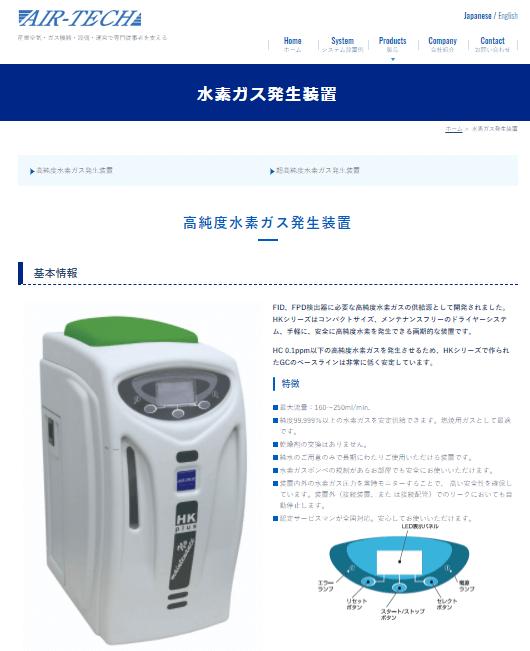 水素ガス発生装置HKシリーズ