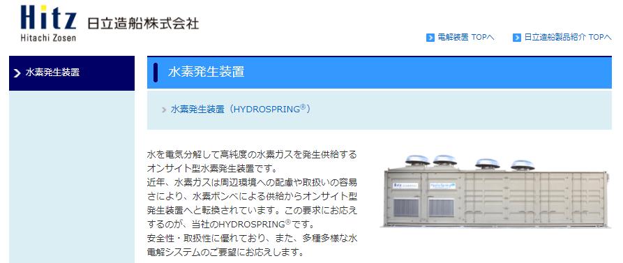 水素発生装置(HYDROSPRING®)