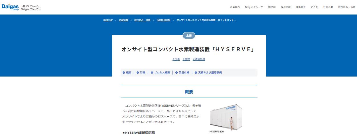 オンサイト型コンパクト水素製造装置「HYSERVE」