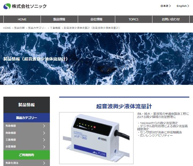 微少液体流量計 μLF-300S(センサ分離型)