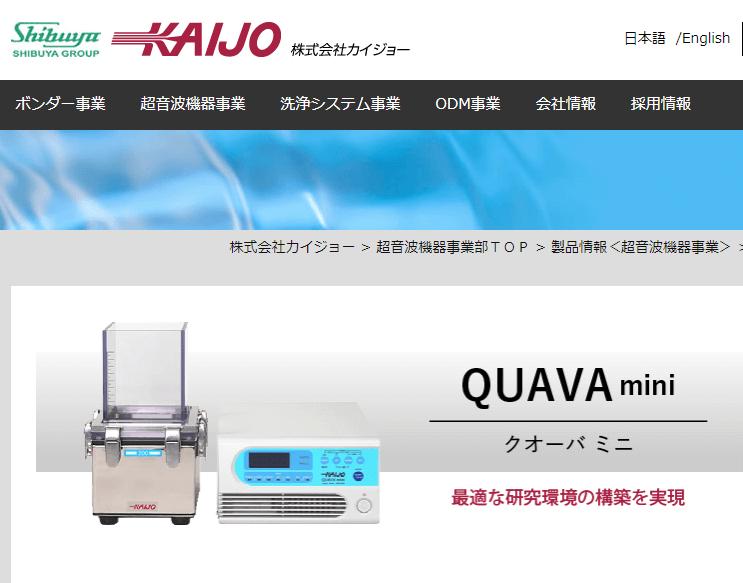 実験用超音波発生装置