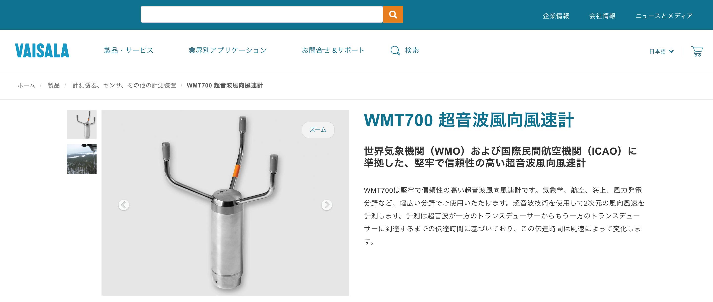 WMT700 超音波風向風速計