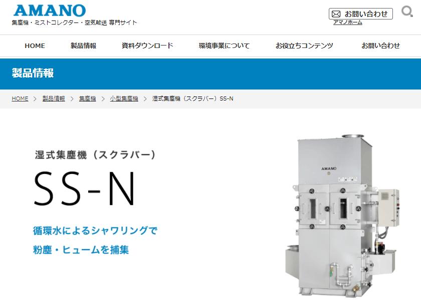 湿式集塵機(スクラバー)SS-N
