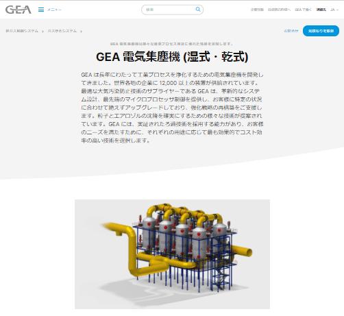 GEA 電気集塵機
