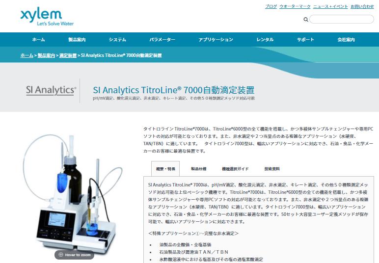 SI Analytics TitroLine(R) 7000自動滴定装置
