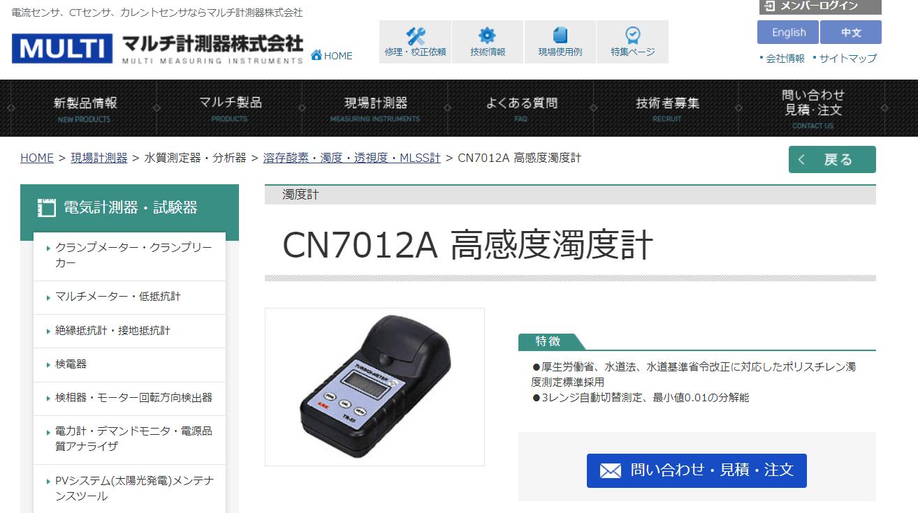 CN7012A 高感度濁度計