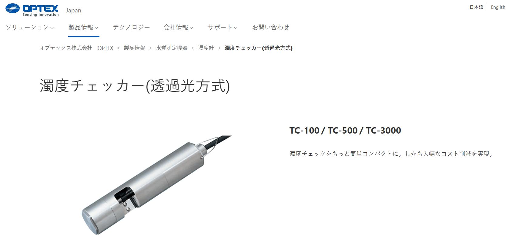 濁度チェッカー(透過光方式) TC-100 / TC-500 / TC-3000