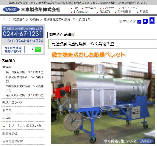 高温熱風殺菌乾燥機 やく兵衛3型