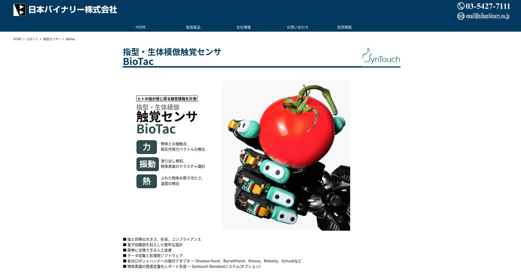 指型・生体模倣触覚センサ BioTac
