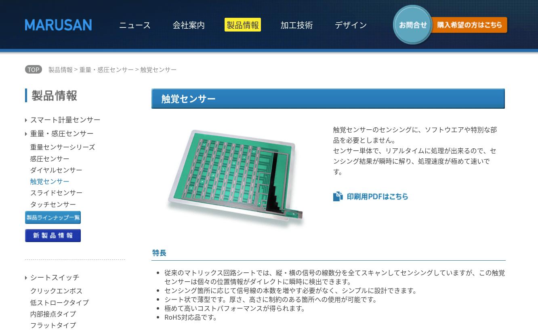 触覚センサー