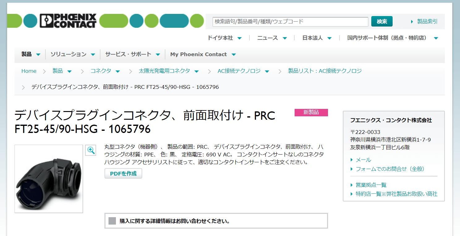 デバイスプラグインコネクタ、前面取付け - PRC FT25-45/90-HSG - 1065796