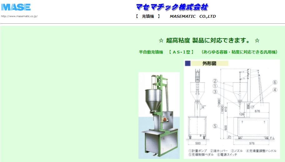 半自動充填機 【 AS-1型 】