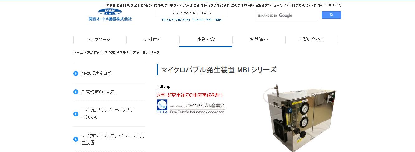 マイクロバブル発生装置 MBLシリーズ