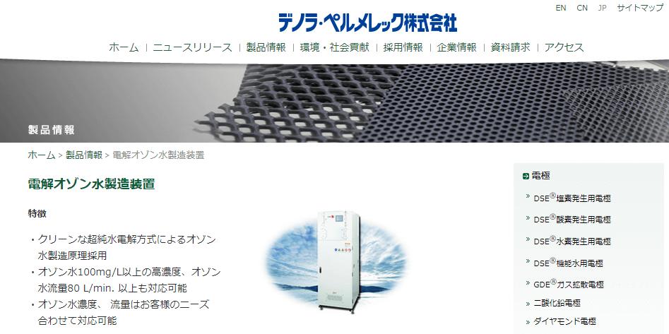 電解オゾン水製造装置