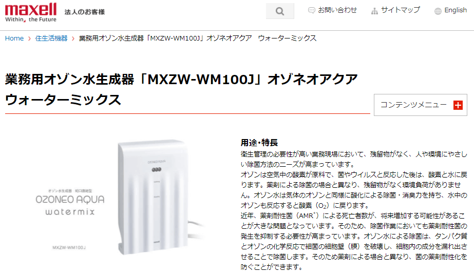 業務用オゾン水生成器「MXZW-WM100J」オゾネオアクア ウォーターミックス