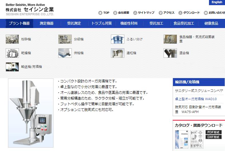 卓上型オーガ充填機 WAD10