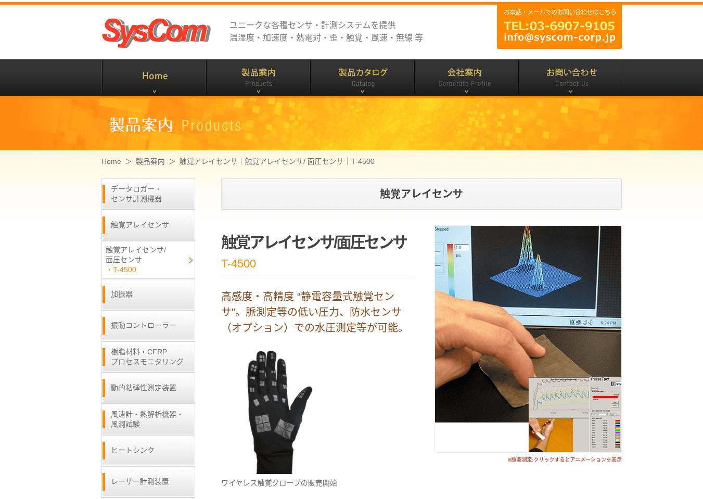 触覚アレイセンサ/面圧センサ T-4500