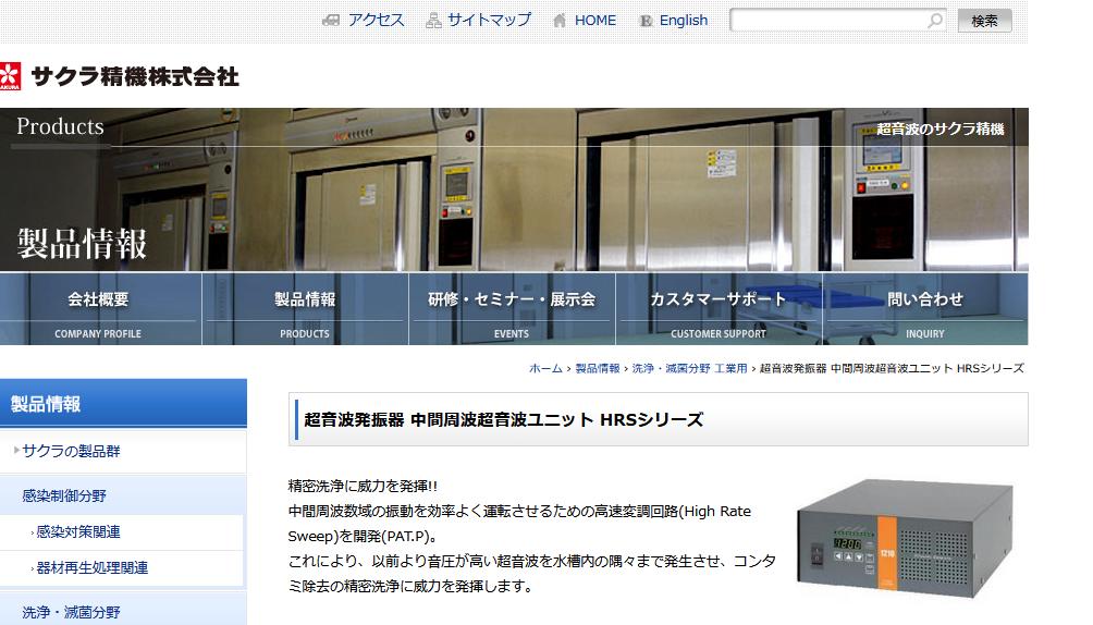 超音波発振器 中間周波超音波ユニット HRSシリーズ
