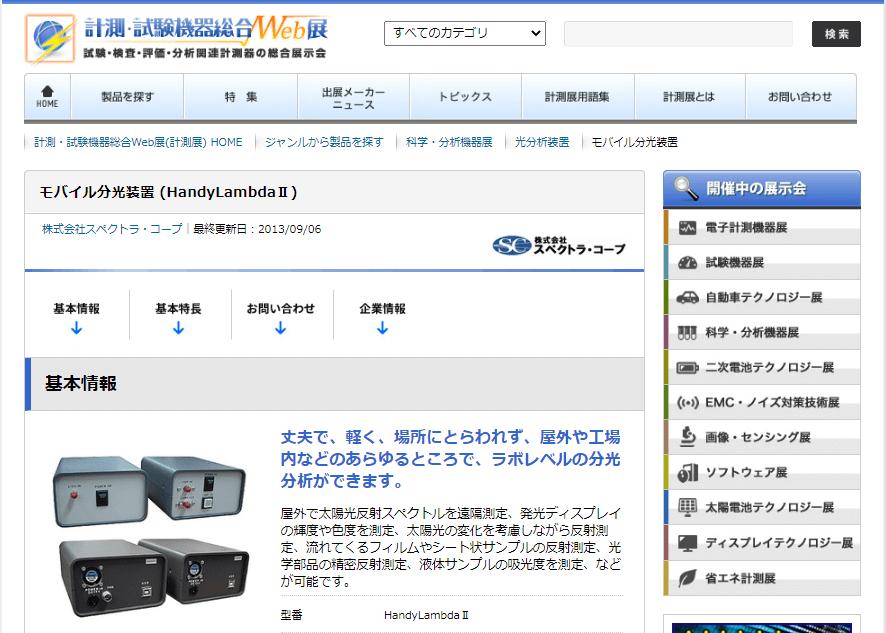 モバイル分光装置 (HandyLambdaⅡ)