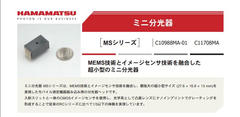 ミニ分光器 MSシリーズ C10988MA-01、C11708MA