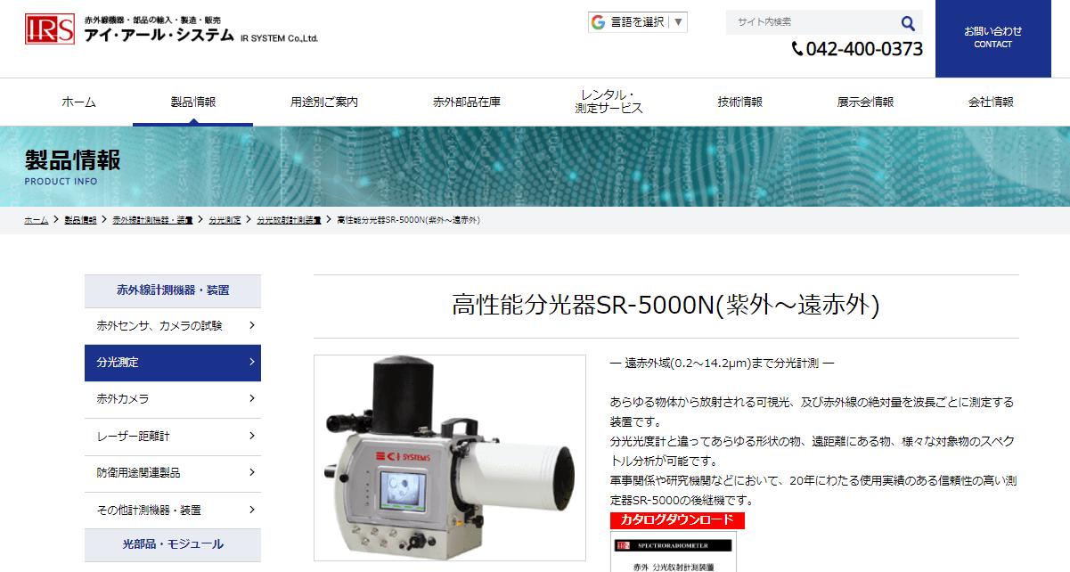 高性能分光器SR-5000N