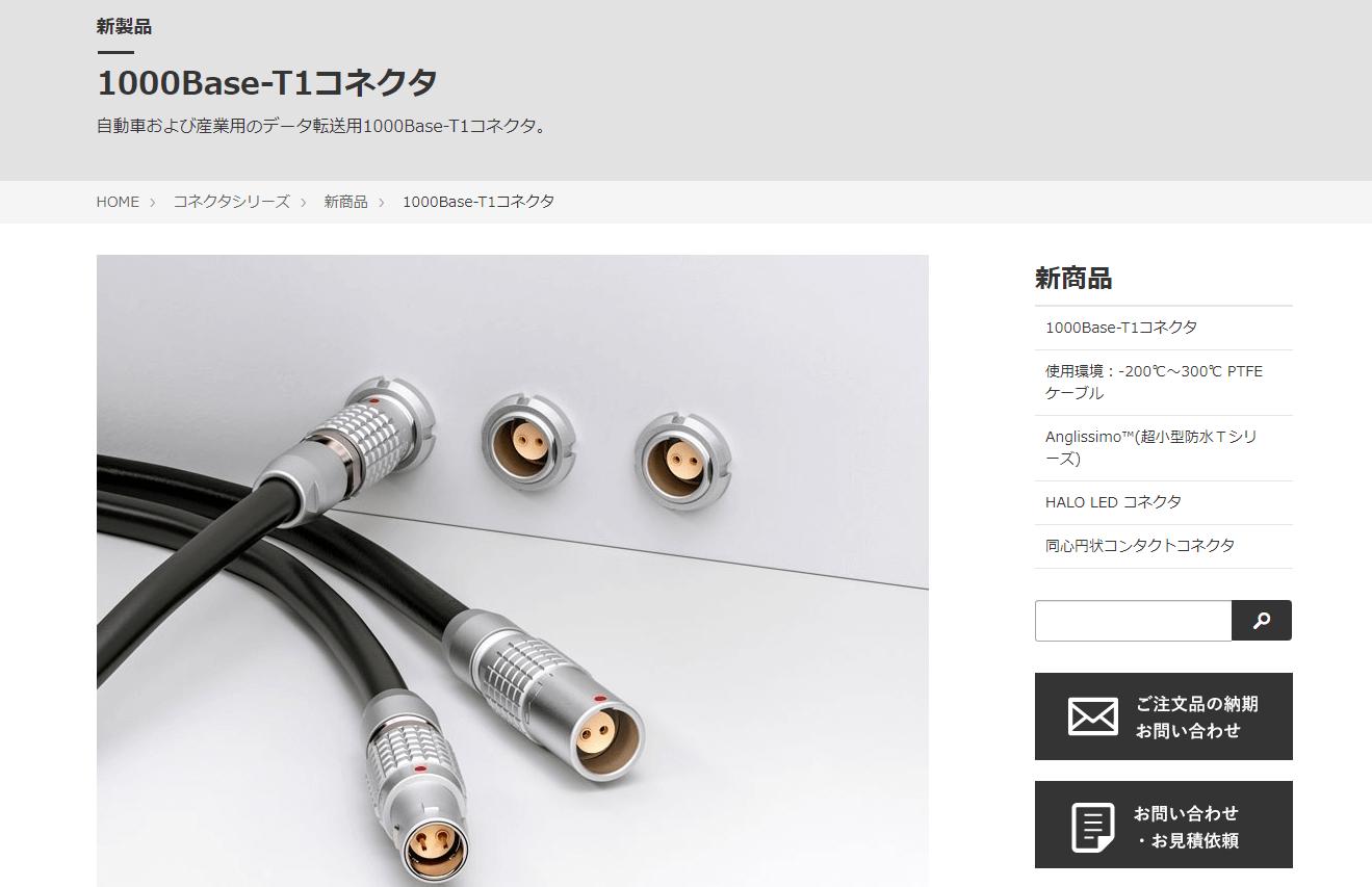 1000Base-T1コネクタ