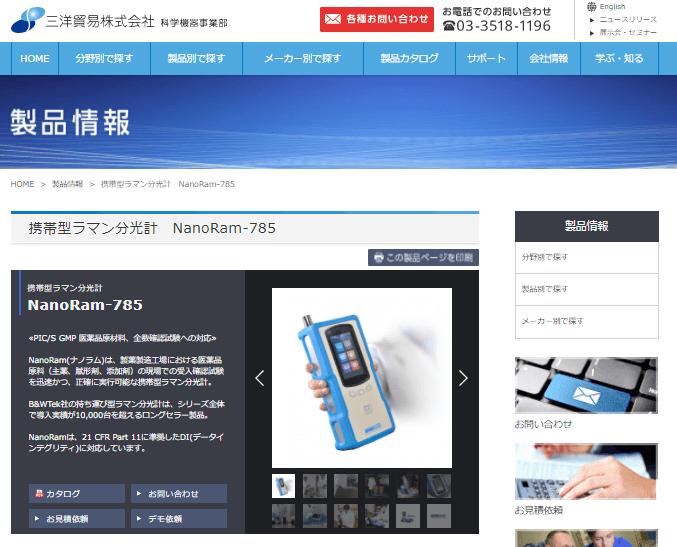 携帯型ラマン分光計 NanoRam-785