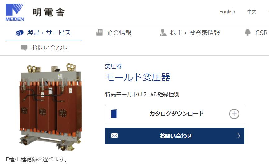 モールド変圧器
