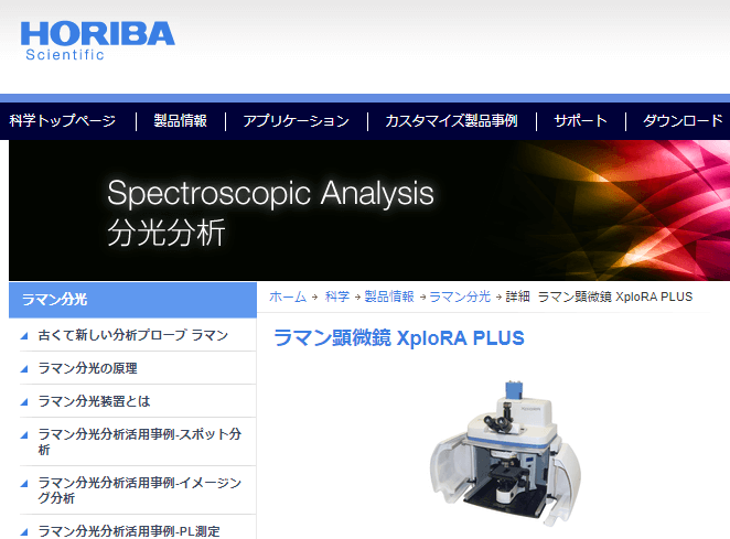 ラマン顕微鏡 XploRA PLUS