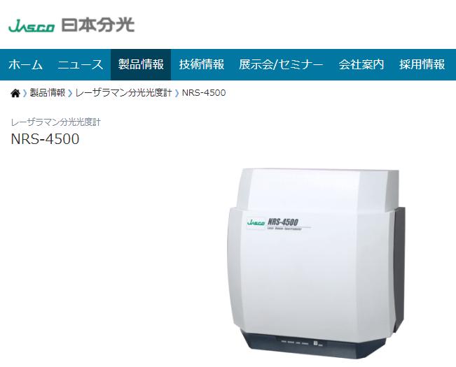 NRS-4500