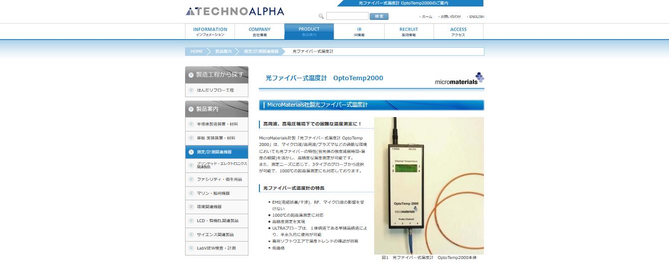 光ファイバー式温度計