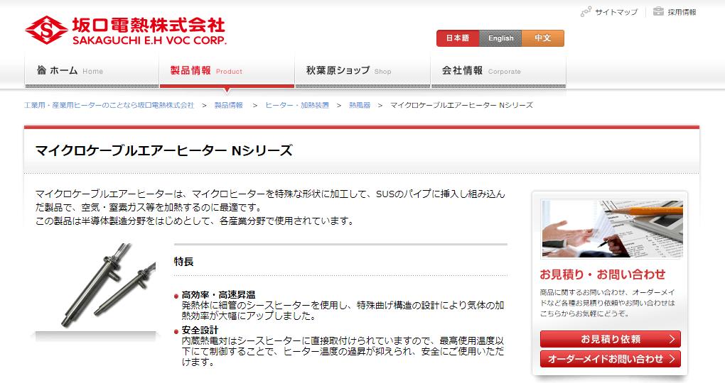 マイクロケーブルエアーヒーター Nシリーズ