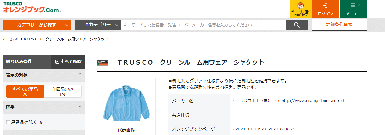 TRUSCO クリーンルーム用ウェア ジャケット TCLGJ シリーズ