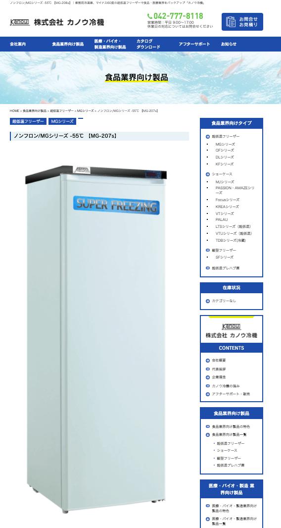 ノンフロン/MGシリーズ -55℃ 【MG-207s】