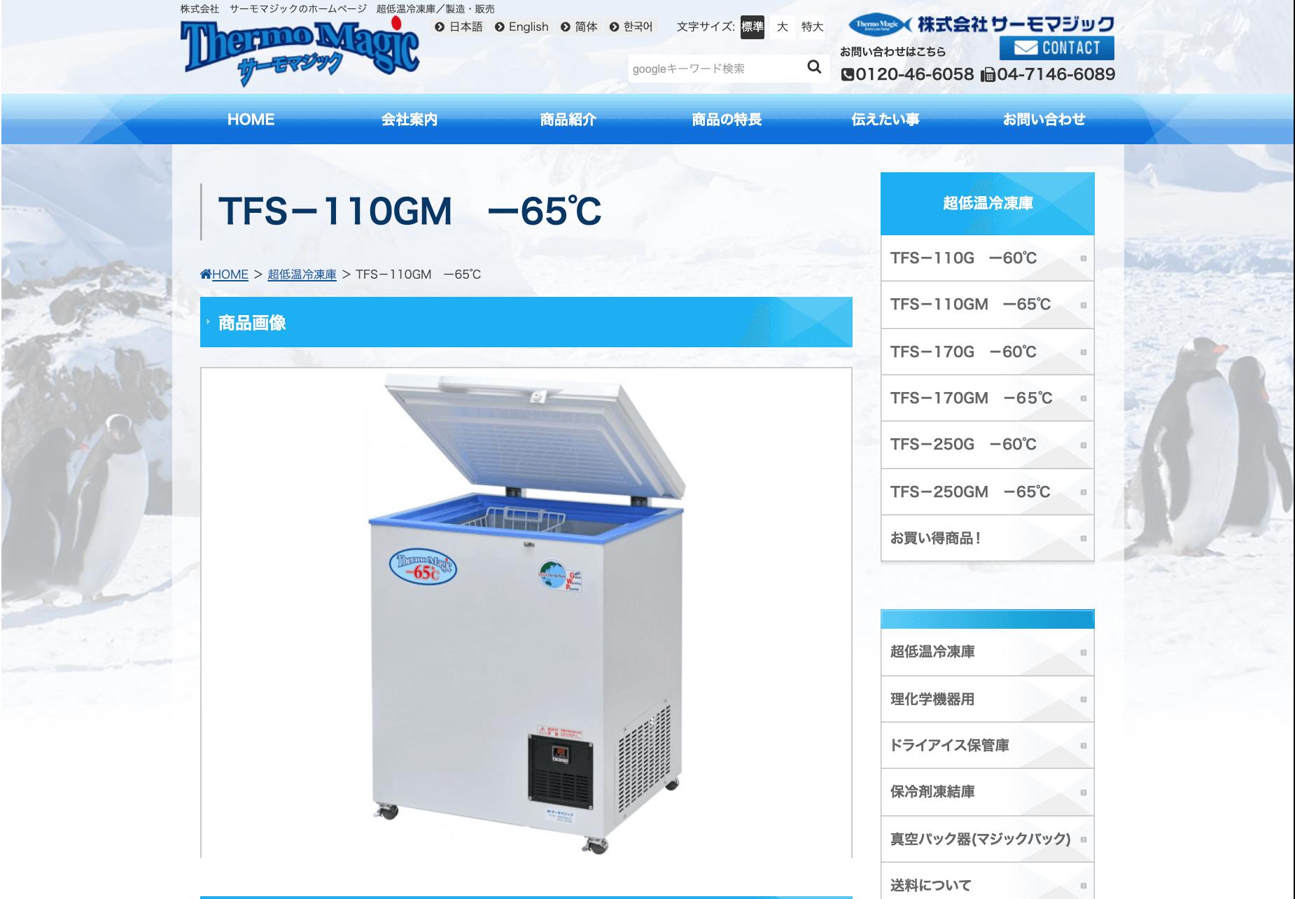 TFS-110GM ー65℃
