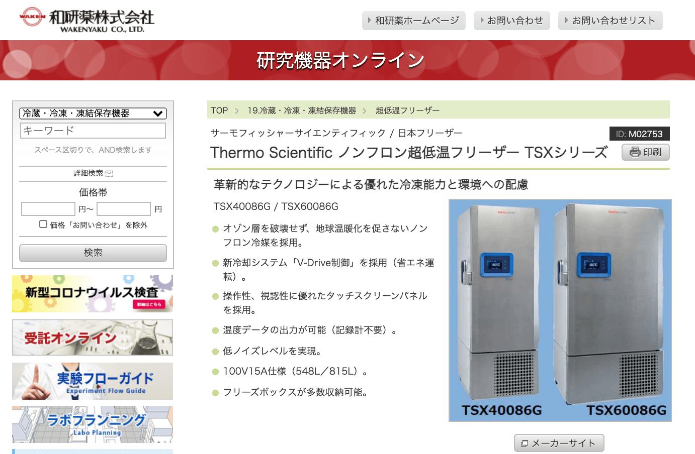 Thermo Scientific ノンフロン超低温フリーザー TSXシリーズ