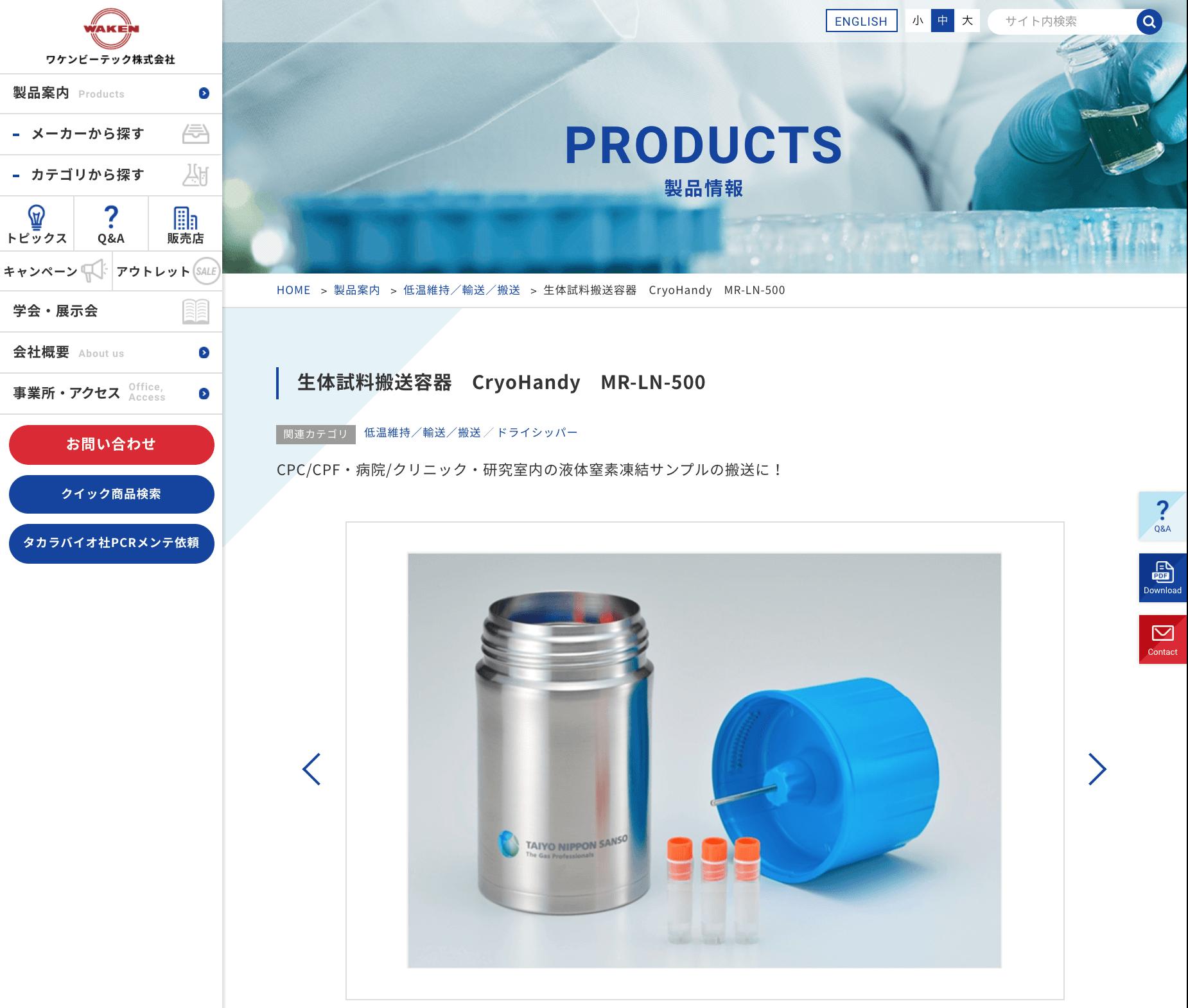 生体試料搬送容器 CryoHandy MR-LN-500